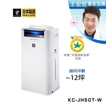 【SHARP夏普】12坪 日本原裝水活力空氣清淨機 KC-JH50T 免運費