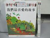 【書寶二手書T6/少年童書_PPG】我們最喜愛的故事_像我一樣的小朋友等_共3本合售