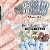 3D立體模具 3D雕花膜板 日系矽膠模具 美甲軟膜 膜板 寶石軟膜 美甲批發 Nails Mall