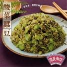 【億長御坊】酸菜蠶豆