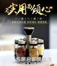 西碧旋轉調料盒套裝調味罐廚房收納鹽罐佐料玻璃家用密封調料瓶罐名購新品