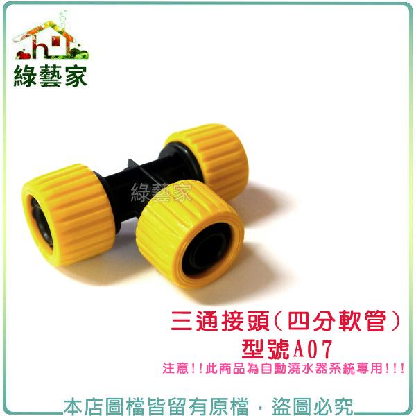 【綠藝家】三通接頭(型號A07)(適用於4分耐壓管)