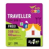 (泰國) AIS 3GB 8天 4G數據 贈送100泰銖通話 (購潮8)