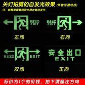 夜光懸掛式安全出口標識牌 自發光指示牌熒光應急疏散標志提示牌