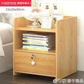 創藝宜家床頭柜現代簡約實木色帶鎖簡易小柜子迷你收納儲物柜  橙子精品