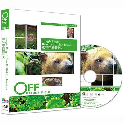 Discovery-雨林中的叢林犬DVD