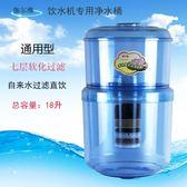 凈水桶飲水機用自來水直飲過濾桶凈化凈水器家用廚房 【店慶8折促銷】