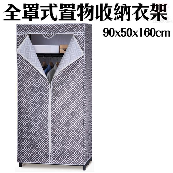 金德恩 加大型全罩式防塵置物收納衣櫥90x50x160cm/顏色隨機/衣架/置物架/收納架