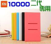 小米 MI Xiaomi 行動電源保護套 矽膠 TPU 10000 2代 mah 行動電源 專用 保護套【采昇通訊】