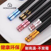 家用防滑無漆筷子套裝合金筷家庭裝10雙【3C玩家】