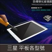 三星 Tab E 8.0 T3777 8.0吋平板鋼化膜 Samsung Tab E 8.0 9H 0.4mm直邊耐刮防爆防污高清玻璃膜 保護貼