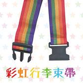 彩虹行李箱束帶【TU001】防爆 高辨識度 質感超好