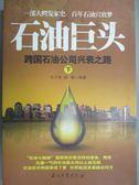 【書寶二手書T5/社會_ZIZ】石油巨頭︰跨國石油公司興衰之路.下_王才良