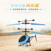 全館83折 兒童玩具飛機直升機3-6歲遙控飛機充電動小孩男孩子耐摔會跑防撞