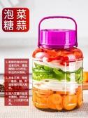 泡酒玻璃瓶帶龍頭酒壇泡菜壇子家用專用釀酒泡酒瓶子10斤20密封罐 NMS生活樂事館