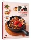 番茄也能這樣做:主餐、配菜到甜點44道美味健康上桌【城邦讀書花園】