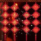 雙12新年掛件 2019新年絨布中國結掛件  客廳婚房結婚春節裝飾年貨 喜慶用品 卡菲婭