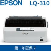 【免運費-贈延保卡】EPSON 愛普生 LQ-310 原廠點陣式印表機(1+1年保固) / LQ310
