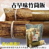 【海肉管家-全省免運】古早味竹筒飯X3包(600g±10%/包 每包2入)