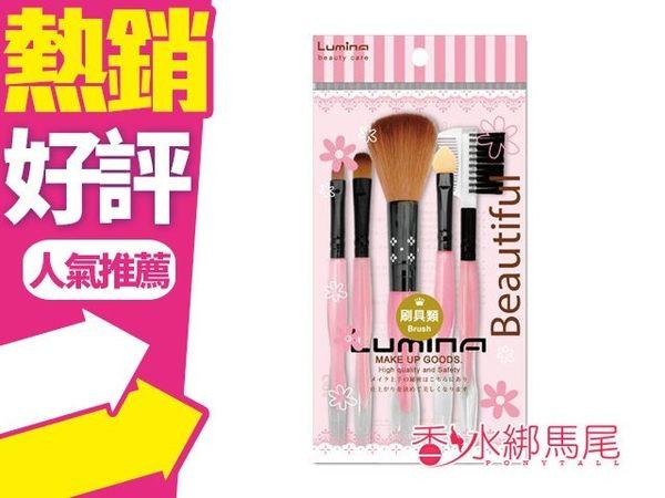 Lumina A53星鑽化妝刷五件組 1組入 L-BA53◐香水綁馬尾◐