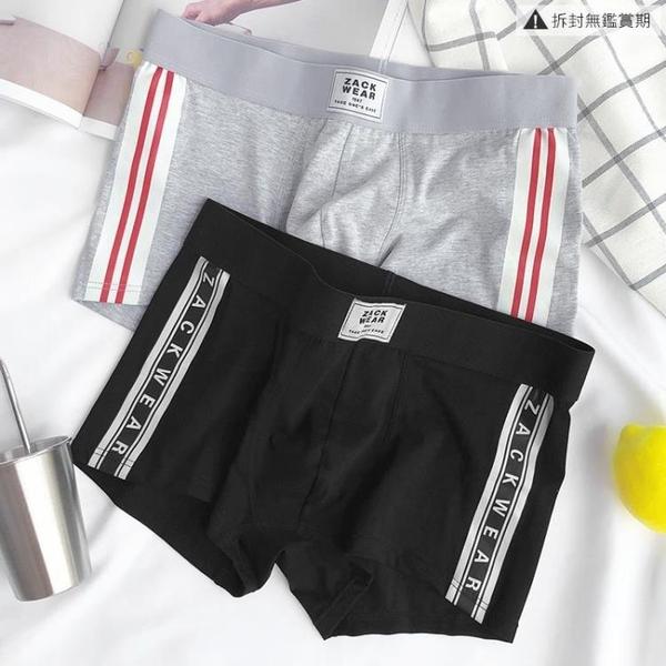 【3條裝】內褲男四角褲平口褲純棉透氣【奇趣小屋】