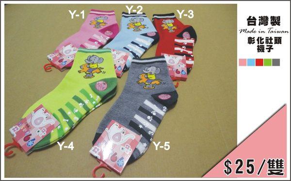 【YT店】童襪/短襪/止滑襪 (9~12歲) 可愛小象襪子【台灣製MIT】