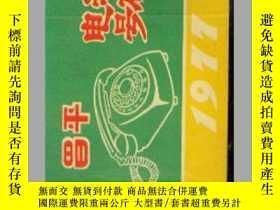 二手書博民逛書店昌平罕見號碼5046 本書 本書 出版1977