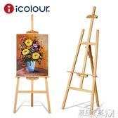 1.75米實木畫架畫板套裝支架式油畫架成人美術素描寫生繪畫黃鬆木畫架1.45 WD 遇見生活