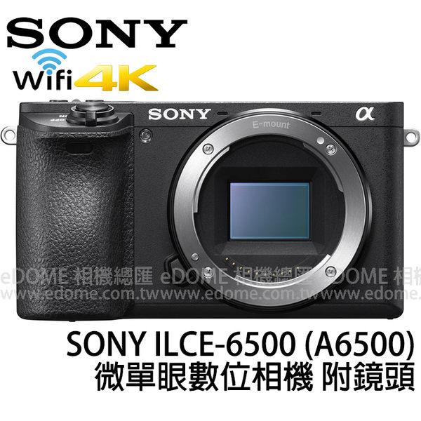 SONY a6500 附 SIGMA MC-11 +18-300mm OS C版 (24期0利率 免運 公司貨) ILCE-6500 E-MOUNT 微單眼 4K WIFI
