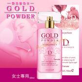 情趣香水 情趣用品 Gold Power費洛蒙香水-女用『歡慶雙J』