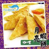福寶.月亮蝦餅咖哩5 片盒,共一盒﹍愛食網