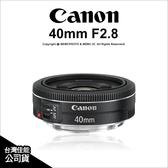 Canon EF 40mm F2.8 STM 公司貨 餅乾鏡 定焦鏡 650D寧靜對焦 f/2.8【可刷卡】薪創數位