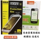 『亮面平板保護貼(軟膜貼)』ASUS華碩 MeMo Pad ME102A K00F 10.1吋 螢幕保護貼 高透光 保護膜 亮面貼