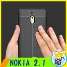 NOKIA 2.1 荔枝細紋手機殼 TPU軟殼全包 防摔保護套 內網格散熱設計手機殼 矽膠軟殼