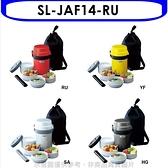 《快速出貨》象印【SL-JAF14-RU】附提袋(與SL-JAF14同款)便當盒RU紅色