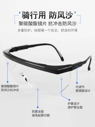 居安思護目鏡勞保飛防濺防塵騎行防風沙男女透氣透明防護工作眼鏡