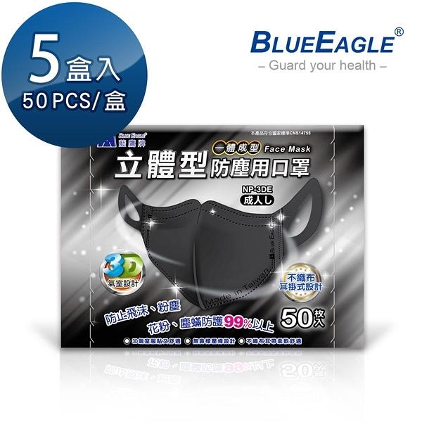 【醫碩科技】藍鷹牌 NP-3DEBK*5 台灣製 成人立體型防塵口罩一體成型款 時尚黑 50片*5盒