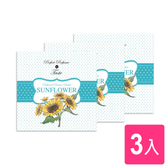 【AXIS 艾克思】TASTE向日葵香氛包-中_3入組