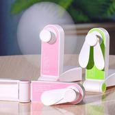 小風扇 usb迷你充電口袋折疊風扇電便攜手持創意小家電桌面電風扇-小精靈生活館