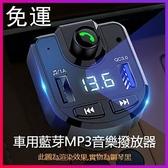 車載MP3 車用音樂播放器MP3 車用藍牙FM老車救星 雙USB 車充 車用藍牙多功能免提接收器【現貨免運】