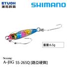 漁拓釣具 SHIMANO SS-265Q [路亞硬餌]