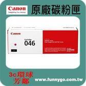 CANON 佳能 原廠紅色碳粉匣 CRG-046 M 適用:MF735Cx