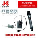 JS淇譽電子 MAH015 無線高音質麥克風組合 (耳掛式麥克風+手握式麥克風)接收器可隨插即用