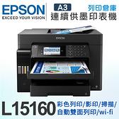 Epson L15160 四色防水高速A3 連供複合機 /適用 T06G150/T06G250/T06G350/T06G450