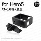 GoPro 專用副廠配件 CNC外框 +...