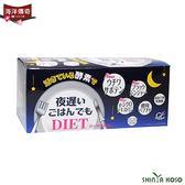 【海洋傳奇】【現貨】新谷酵素 NIGHT DIET 夜遲酵素 藍盒 30日份 (150粒) 日本必買