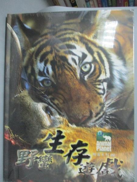 【書寶二手書T6/動植物_EON】野蠻生存遊戲