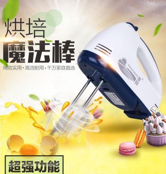 迷你大功率電動打蛋器家用手持打蛋機和面打奶油機攪拌烘焙 母親節禮物