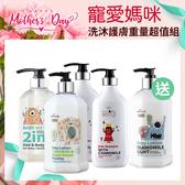 【限宅配】Hallmark合瑪克 寵愛媽咪 洗沐護膚重量超值組【BG Shop】需自行選購5件