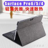 微軟新surface pro5保護套pro6平板電腦保護殼pro4皮套12.3寸i5『小淇嚴選』